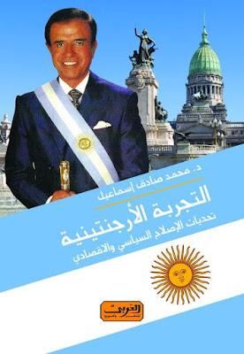 الأرجنتين، الإصلاح السياسي و الإقتصادي، التحول الديموقراطي