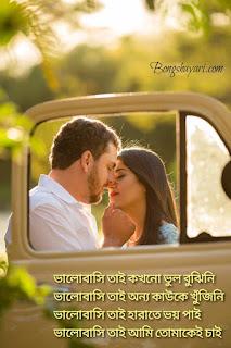 Bengali shayari image