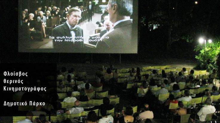 Συνεχίζονται οι προβολές στο θερινό κινηματογράφο Φλοίσβο
