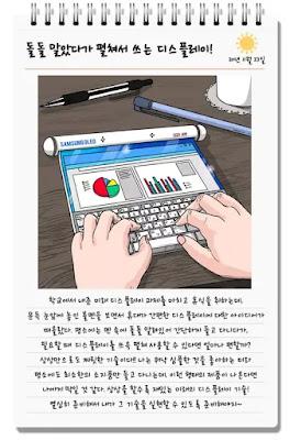 Konsep Layar Gulung Rollable Samsung