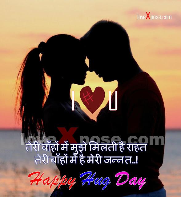 Happy Hug Day Hindi photo