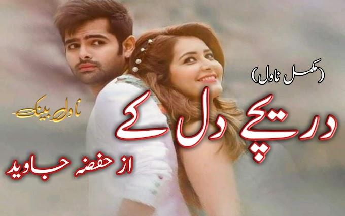 Dareechay Dil Ke by Hifza Javed Novel Complete Pdf Download