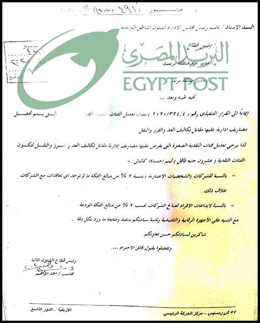 قرار هيئة البريد المصري بتحصيل رسوم 2% على المبالغ الفكه فئات 5-10-20 للشركات