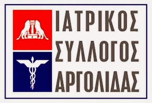 Γυρίζουν την πλάτη τα μέλη του Ιατρικού Συλλόγου Αργολίδας στην πρόταση του ΕΟΠΥΥ για σύναψη σύμβασης