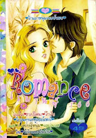 การ์ตูน Romance เล่ม 166