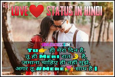 Whatsapp_Love_Status_in_Hindi