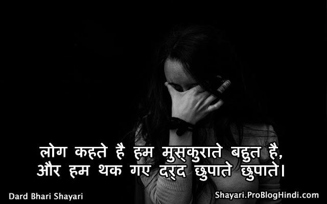 dard bhari shayari, sad shayari, breakup shayari