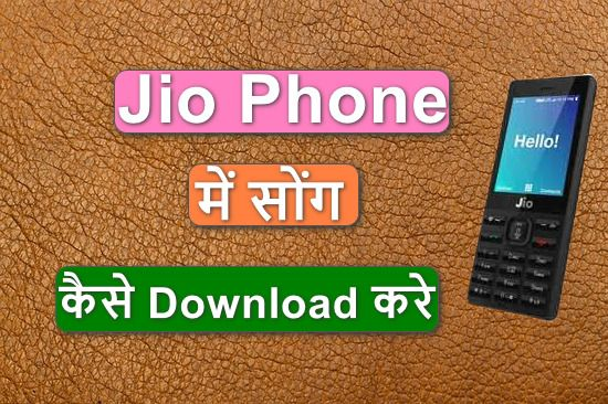 Jio Phone Me Song & Video Kaise Download Kare