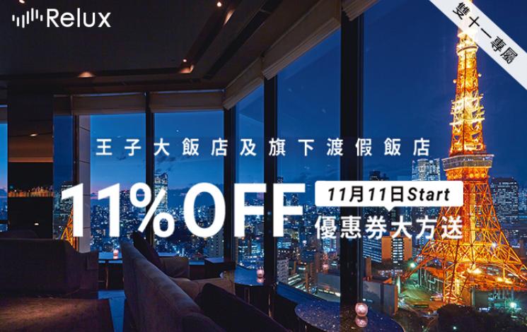 【Relux】王子大飯店雙11專屬優惠券