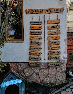 Ужгород. Корчма-музей «Деца у нотаря»