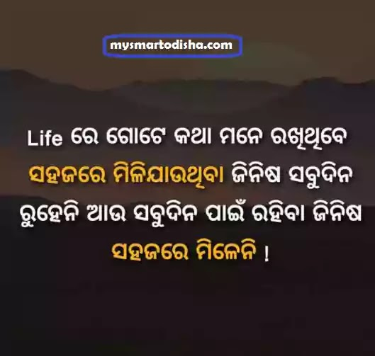 Download Odia Sadhubani Anuchinta