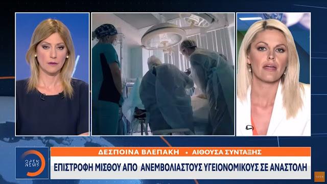 Αναστολή εργασίας: Θα επιστρέψουν το μισθό οι ανεμβολίαστοι υγειονομικοί (βίντεο)