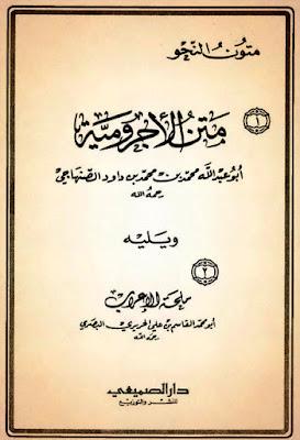 متن الأجرومية وملحة الإعراب , pdf
