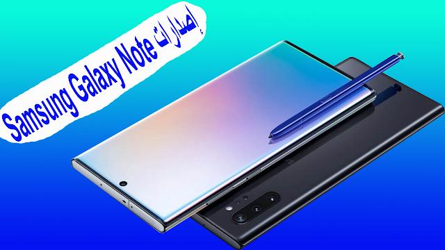 تعرف على إصدارات Samsung Galaxy Note