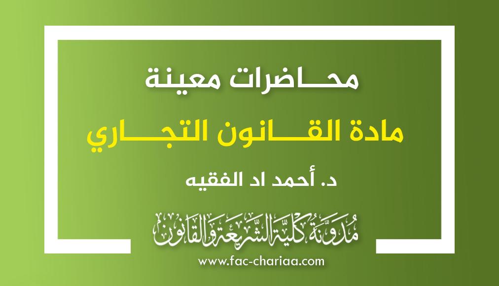 محاضرات معينة في مادة القانون التجاري د.اد الفقيه