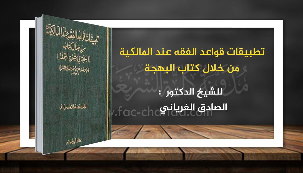 تطبيقات قواعد الفقه عند المالكية من خلال كتاب البهجة في شرح التحفة د.الغرياني