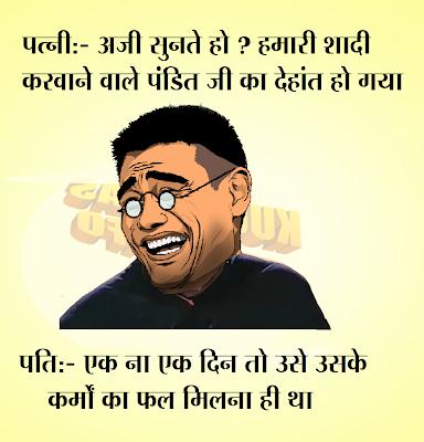 Pati Patni Jokes