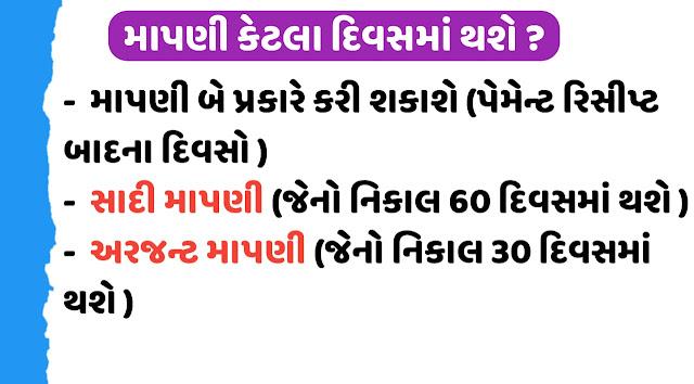 Online Varsai gujarat (ઓનલાઈન વારસાઈ) @iora.gujarat.gov.in