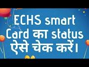 ECHS 64kb Card Status | Online Track the ECHS Card Status