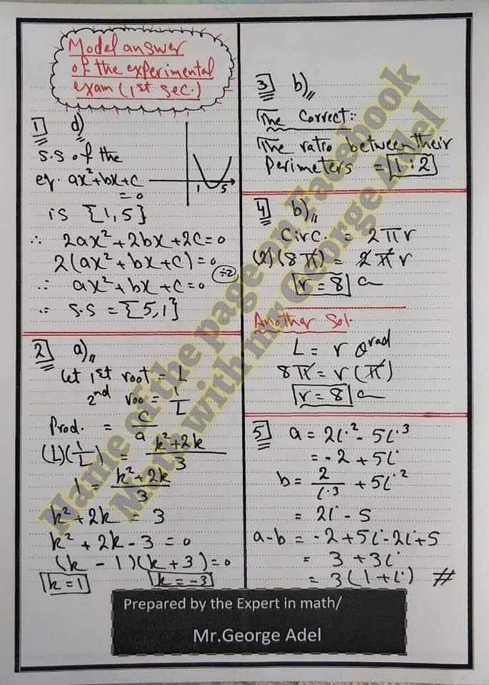 اجابة امتحان الوزارة الاسترشادى رياضيات لغات للصف الأول الثانوى ترم أول 2020 - موقع مدرستى
