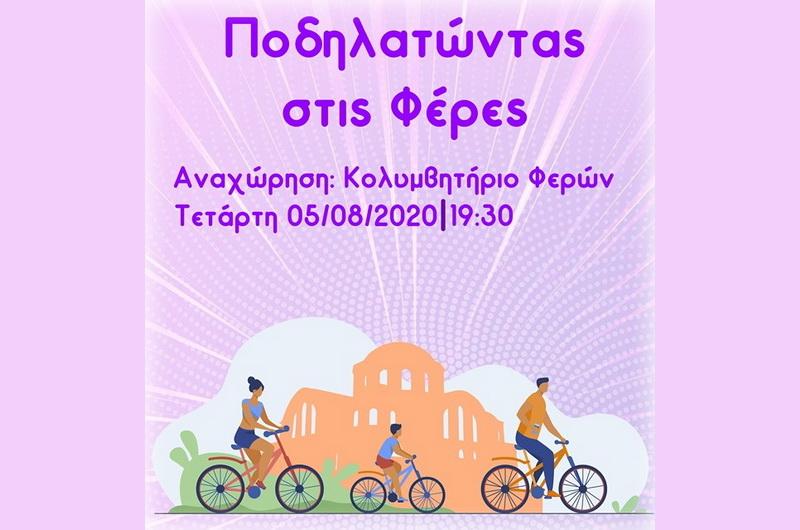 Την Τετάρτη ποδηλατούμε στις Φέρες και o Δήμος Αλεξανδρούπολης κερνάει παγωτό