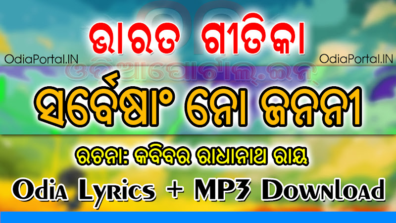 "Sarvesaam no janani is an Odia/Sanskrit patriotic song written by ""Kabibara"" Radhanath Ray in the year 1907. Read Odia Lyrics + MP3 Download, sarvesham janani bharata lyrics"