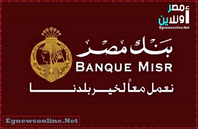 بنك مصر يوقع بروتوكولي تعاون بهدف دعم رواد الأعمال ونشر مفهوم التحول الرقمي