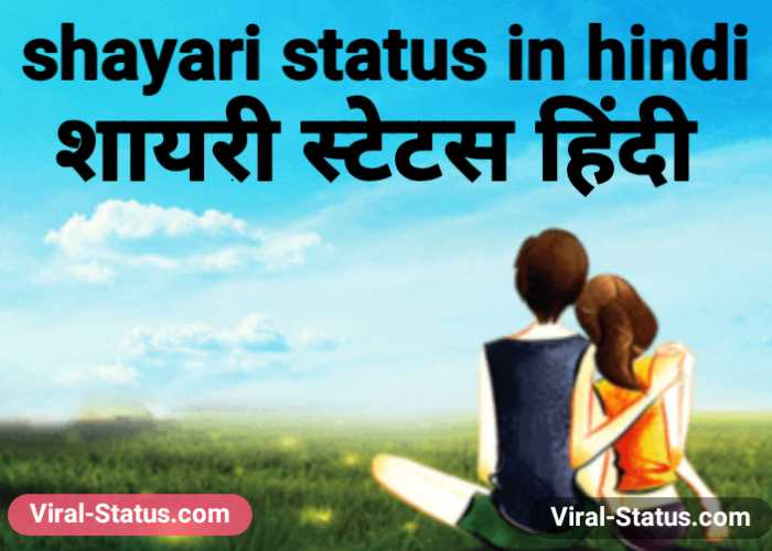 shayari status in hindi | शायरी स्टेटस हिंदी
