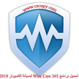 تحميل برنامج Wise Care 365 لصيانة الكمبيوتر 2018