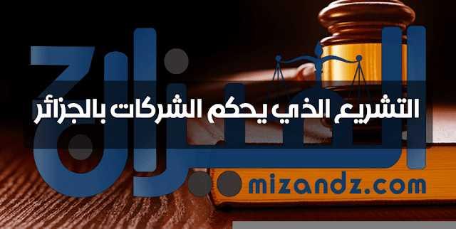 التشريع الذي يحكم الشركات بالجزائر