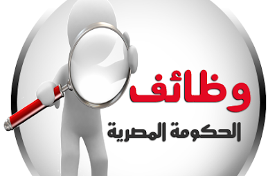 وظائف خالية في الحكومة المصرية لشهر مارس 2019