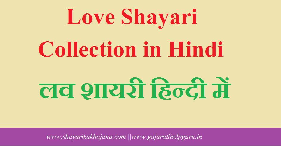 image for Love-Shayari-Collection-in-Hindi -by shayari ka khajana