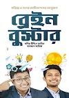 Brain Booster By Sadman Sadiq Book Bangla PDF | ব্রেইন বুস্টার ২০২০ সালের সেরা একটি বই Download