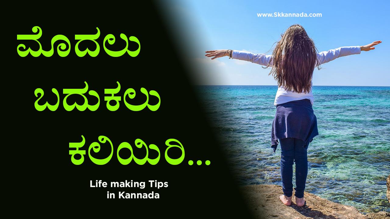 ಮೊದಲು ಬದುಕಲು ಕಲಿಯಿರಿ - First Learn to Live - Life making Tips in Kannada