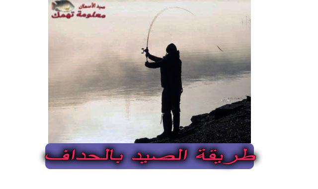 طريقة الصيد بالحداف في النيل (صيد السمك بالحداف)