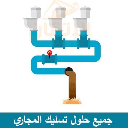 خدمات شركة تسلیك المجاري بالرياض معتمدة التي تختص في مجال الصرف الصحي