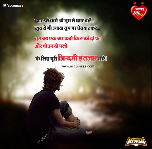 Alfaaz Dil Se - Hindi Shayari