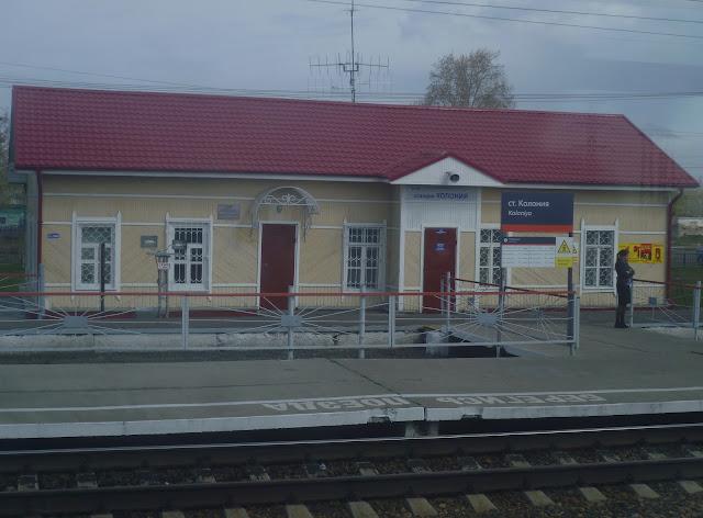 Станция Колония, вокзал