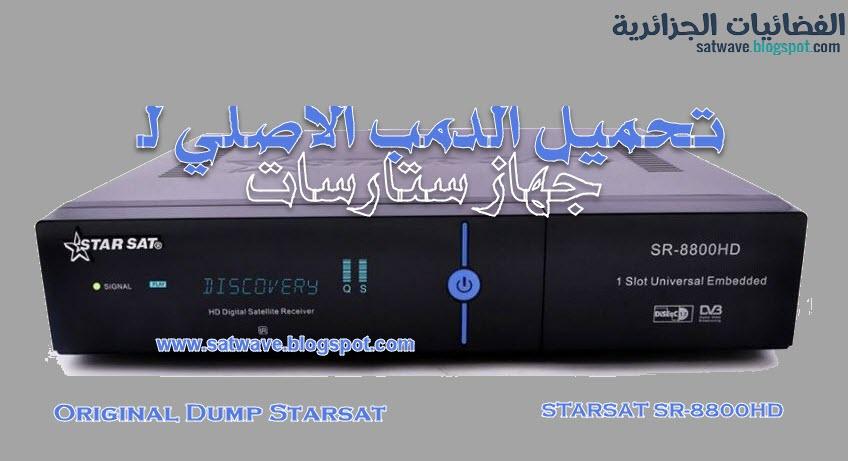 nouvelle version starsat 8800 hd rar