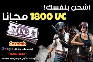 طريقة شحن 1800 uc ببجي مجانا من موقع cazomb com