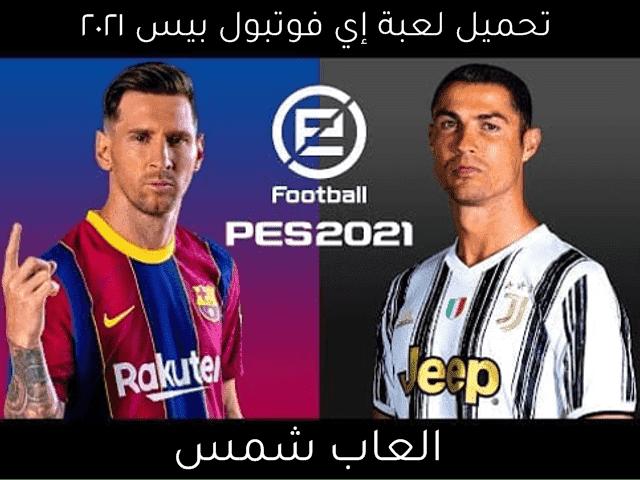 لعبة  بيس eFootball PES 2021