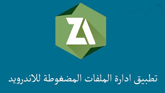 اليك تطبيق ZArchiver لادارة الملفات المضغوطة للاندرويد