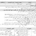 تحضير حرف الذال للصف الأول الفصل الثاني وفق النظام الجديد (المخرجات)