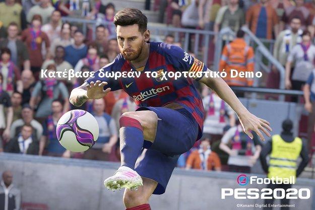 eFootball PES 2020 Demo - Κατεβάστε την χορταστική Demo έκδοση του ολόφρεσκου παιχνιδιού