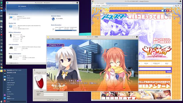 Linux Netrunner 17でエロゲー。人気のWindowsゲームをLinuxでやってみた。