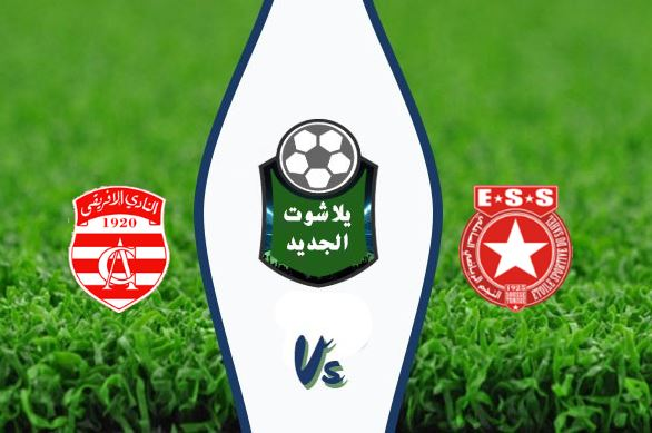 نتيجة مباراة النجم الساحلي والإفريقي اليوم 01/04/2020 الرابطة التونسية لكرة القدم