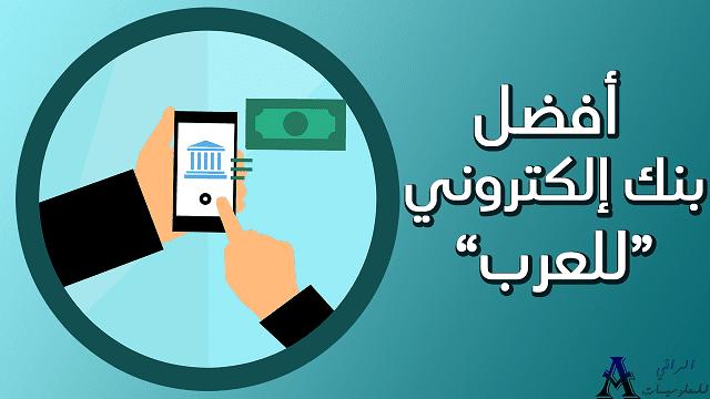بايير (Payeer) البنك الإلكتروني الأمثل للعرب والعراقيين