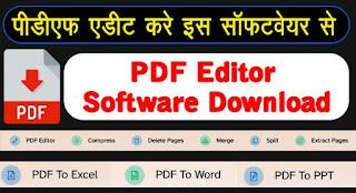Windows ke Liye PDF Editor Software Download