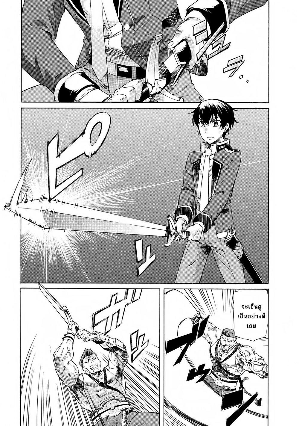 อ่านการ์ตูน Ichioku-nen Button o Renda Shita Ore wa Kizuitara Saikyou ni Natteita ตอนที่ 2 หน้าที่ 28