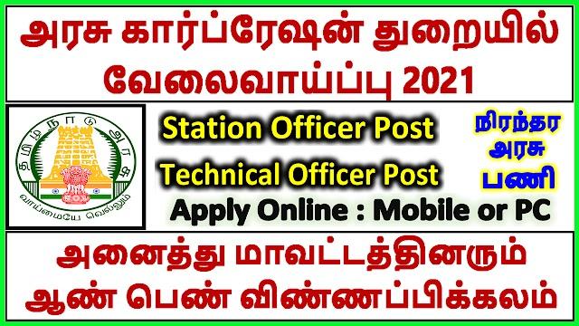 அரசு கார்ப்ரேஷன் துறையில் வேலைவாய்ப்பு 2021 | Govt NPCIL Recruitment 2021